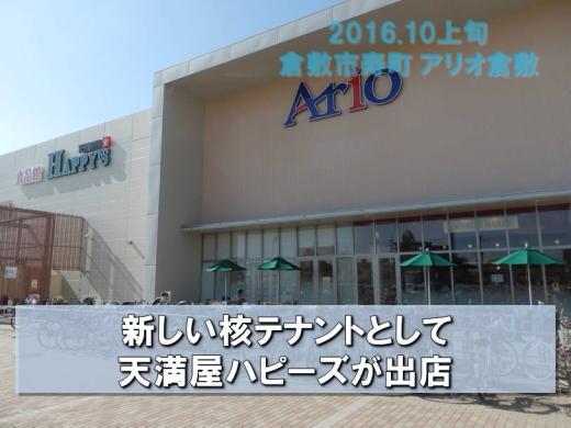 ariokurashiki1610-3.jpg