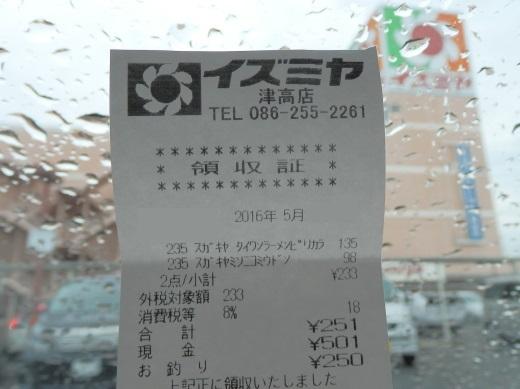 gmsizumiyatsudaka1605-8.jpg