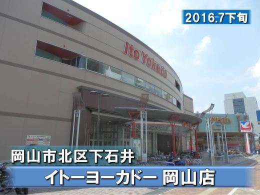 itoyokadookayama1607-2.jpg