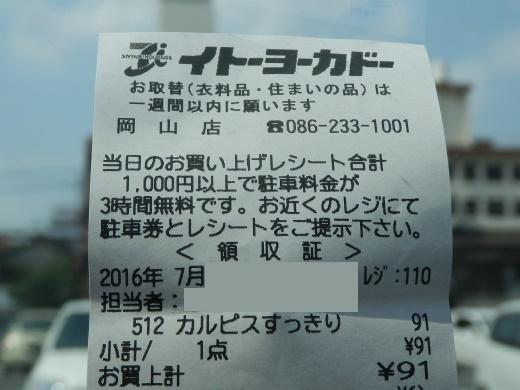 itoyokadookayama1607-3.jpg