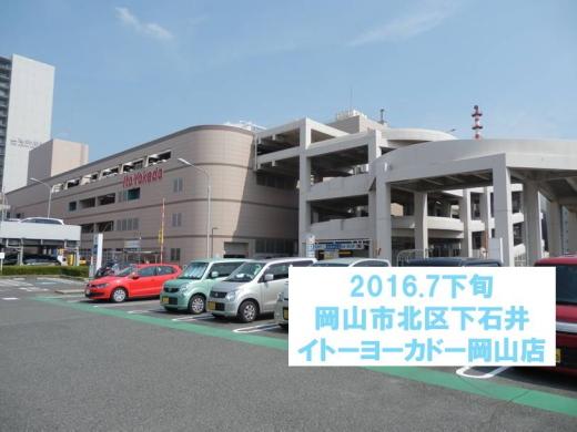 itoyokadookayama1607-4.jpg