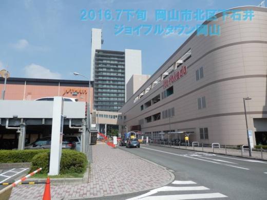 itoyokadookayama1607-5.jpg