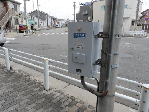 nagoyacitynakagawawardichiyanagidori2signal1604-10.jpg
