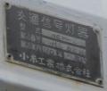 nagoyacitynakagawawardichiyanagidori2signal1604-4.jpg