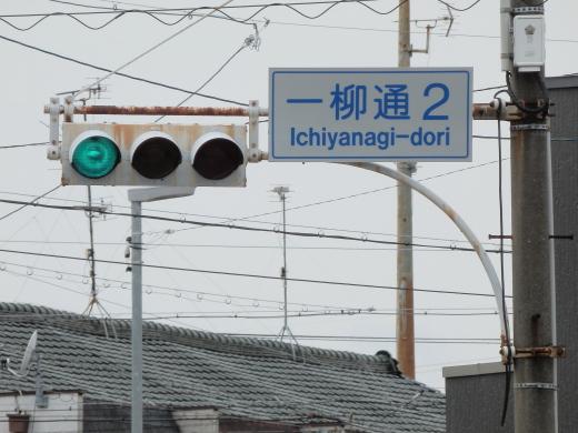 nagoyacitynakagawawardichiyanagidori2signal1604-5.jpg