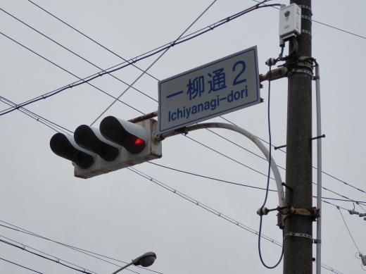 nagoyacitynakagawawardichiyanagidori2signal1604-6.jpg