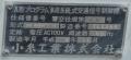 nagoyacitynakagawawardnoda1chomekitasignal1604-15.jpg