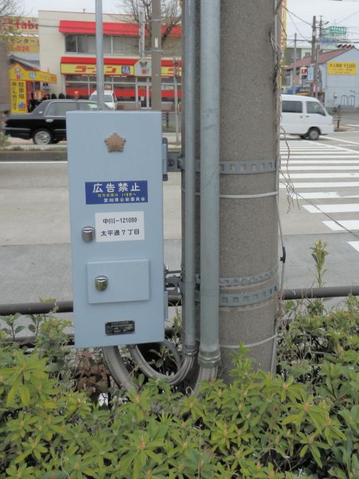 nagoyacitynakagawawardtaiheidori7minamisignal1604-11.jpg