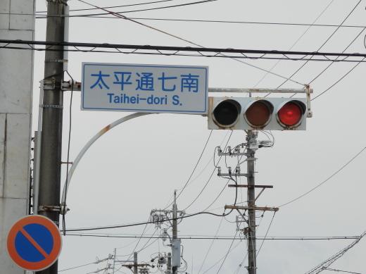 nagoyacitynakagawawardtaiheidori7minamisignal1604-8.jpg