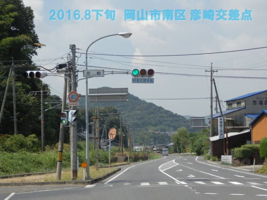 okayamacityminamiwardhikosakisignal1608-10.jpg