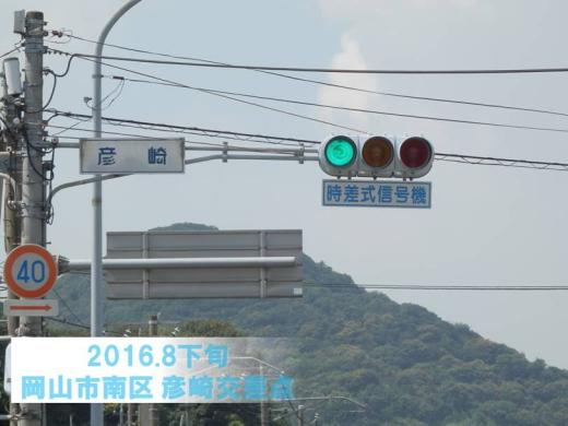 okayamacityminamiwardhikosakisignal1608-7.jpg