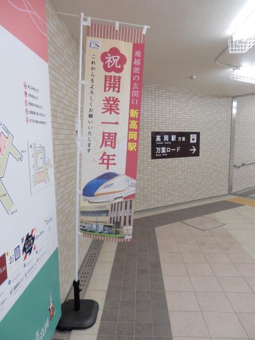 takaokacitytakaokastation1604-21.jpg