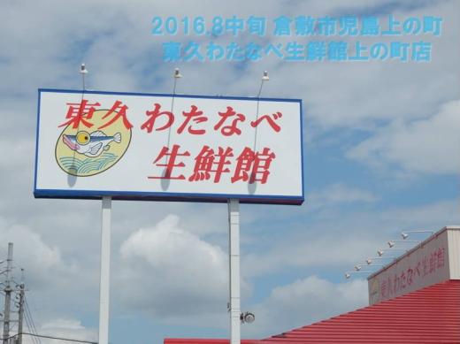 tokyuwatanabeseisenkankaminocho1608-1.jpg