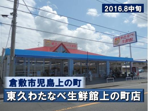 tokyuwatanabeseisenkankaminocho1608-2.jpg
