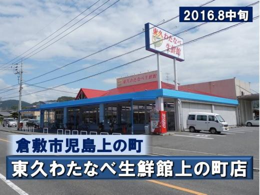 tokyuwatanabeseisenkankaminocho1608-3.jpg