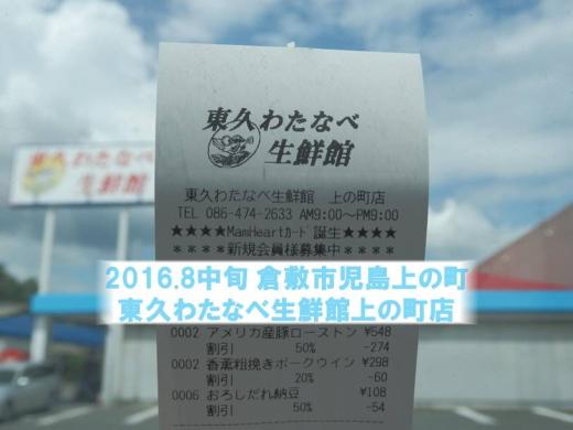 tokyuwatanabeseisenkankaminocho1608-4.jpg