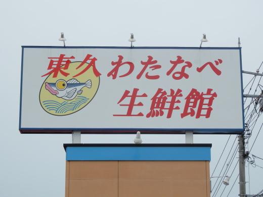 tokyuwatanabeseisenkanyanaida1606-1.jpg
