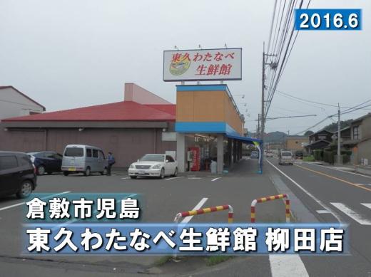 tokyuwatanabeseisenkanyanaida1606-3.jpg