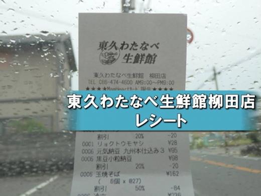 tokyuwatanabeseisenkanyanaida1606-5.jpg