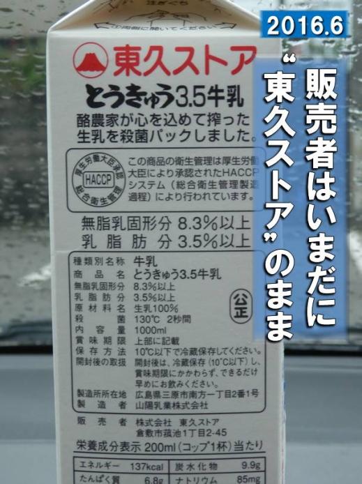 tokyuwatanabeseisenkanyanaida1606-7.jpg