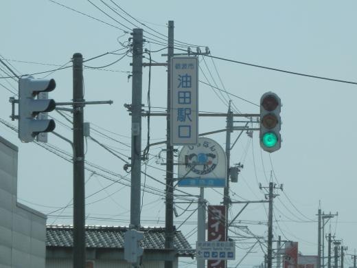 toyamaprefecturesignal1604-10.jpg