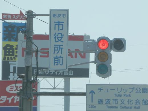 toyamaprefecturesignal1604-14.jpg
