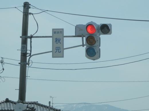 toyamaprefecturesignal1604-6.jpg
