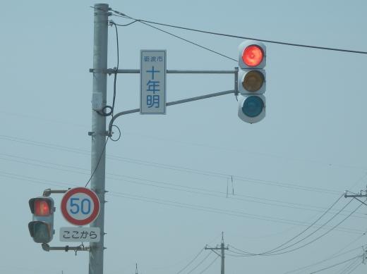 toyamaprefecturesignal1604-8.jpg