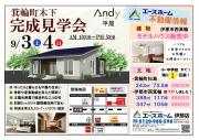 小嶋様邸見学会広告