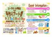 手作りアート祭り 広告