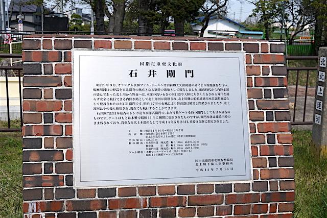 0424石井閘門6