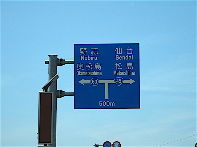 0515裏松島