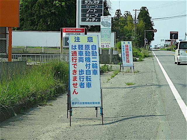 0522福島3