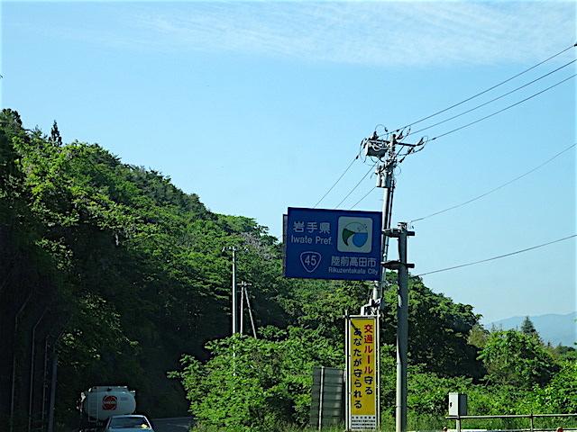 0528陸前高田