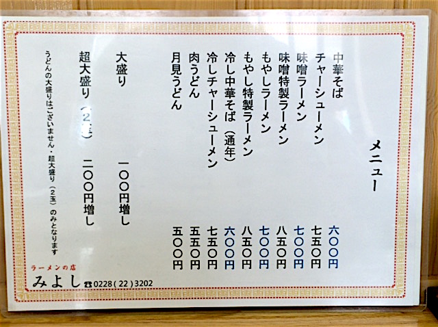 0604みよし食堂1