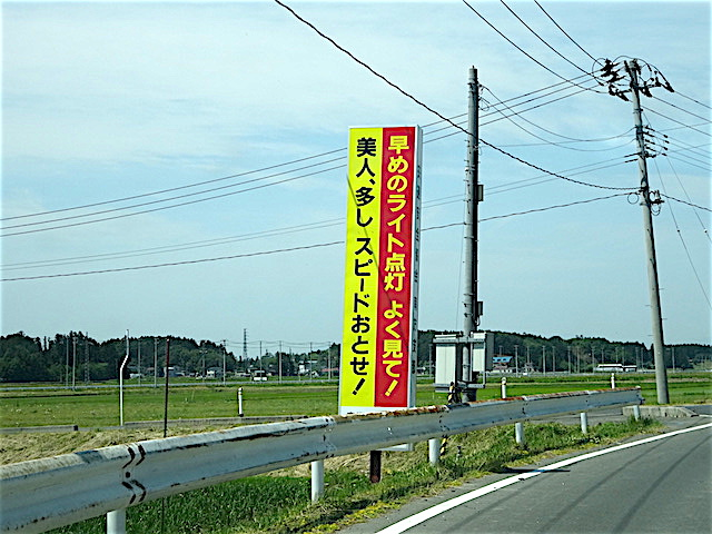 0604登米市