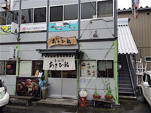 0709気仙沼2