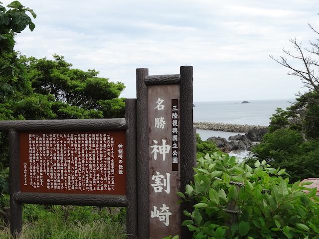 0703神割崎