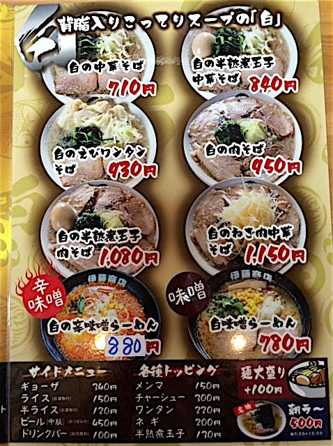 0730伊藤商店1