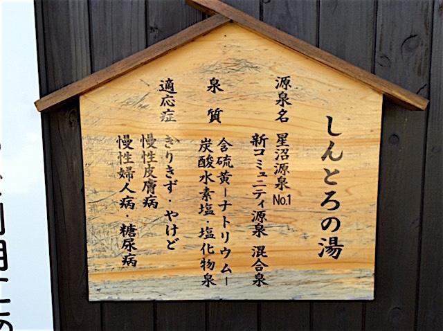 0816温泉1