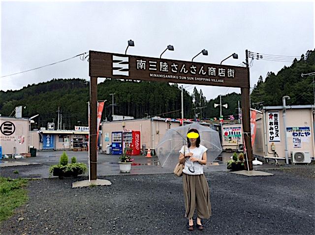 0817南三陸
