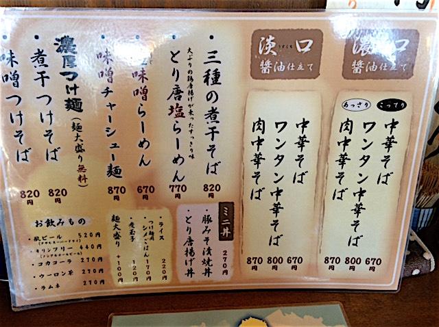 0910丸寛1