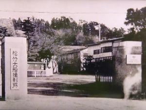 1950年代の松竹大船撮影所