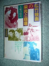 松竹映画の栄光と崩壊 大船の時代
