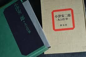 小津安二郎 人と仕事
