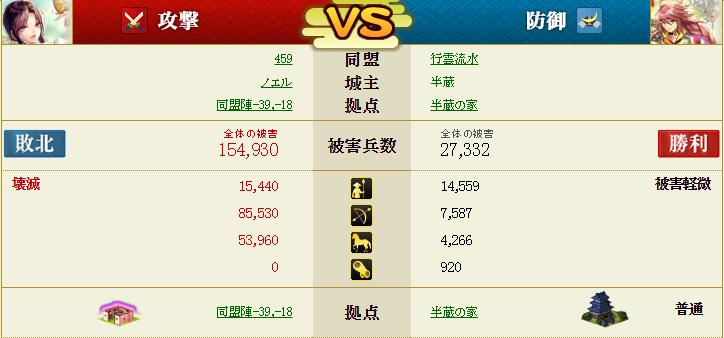 盟主戦vs459さん