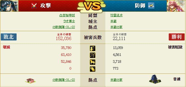盟主戦vs甘桜亭さん