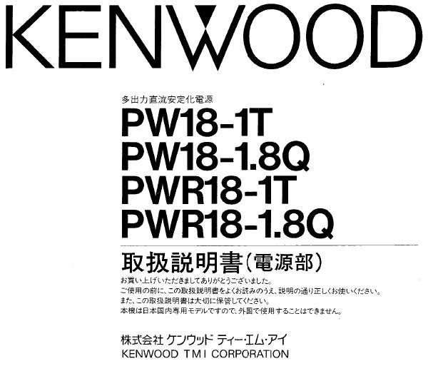 KENWOOD取説表題