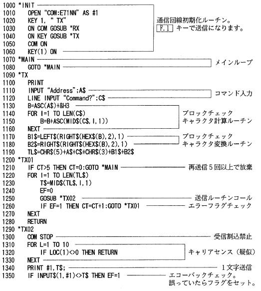 リモコン図27