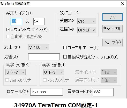 TeraTerm協調測定3